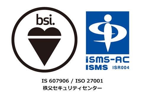 ISMS認証取得